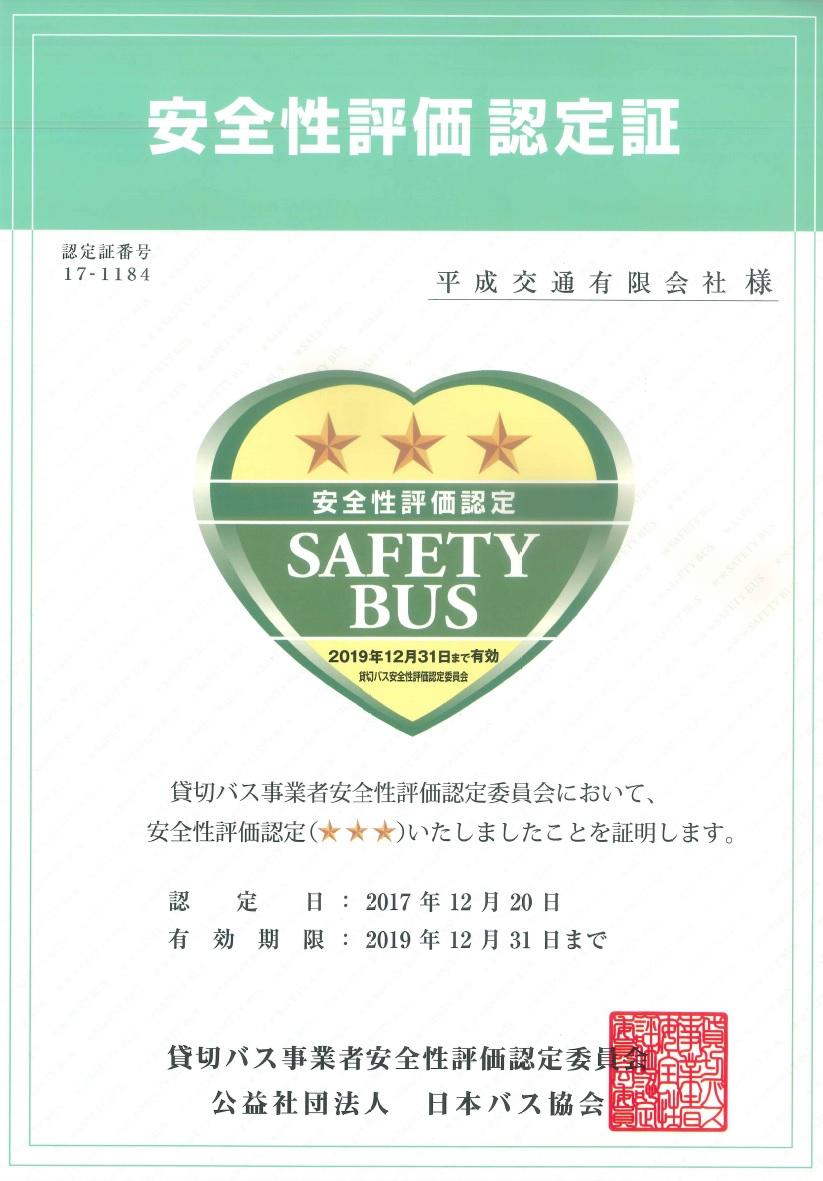 安全評価認定証