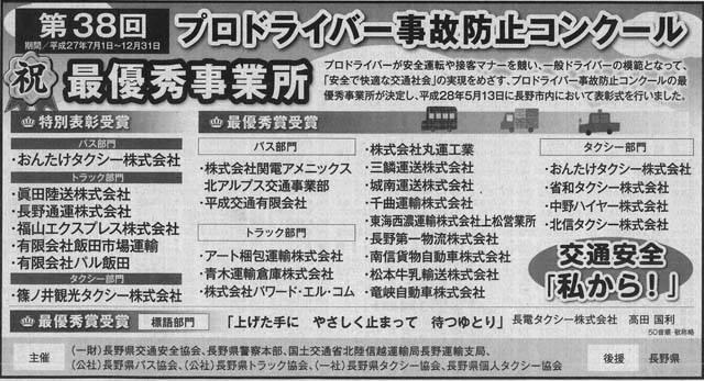 プロドライバー事故防止コンクール (2)