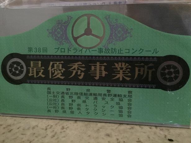 プロドライバー事故防止コンクール (1)