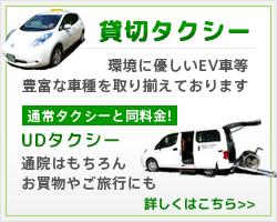 貸切タクシー 豊富な車種を取り揃えております