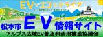 松本市EV情報サイト