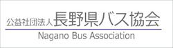 長野県バス協会